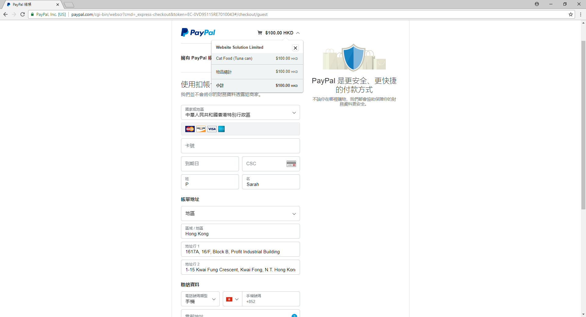 eShop PayPal payment